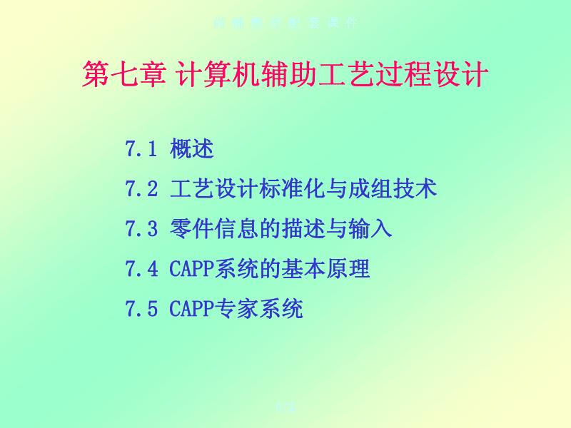 机械cad cam技术 第3版 教学配套课件 王隆太等 编著 第7章.pdf