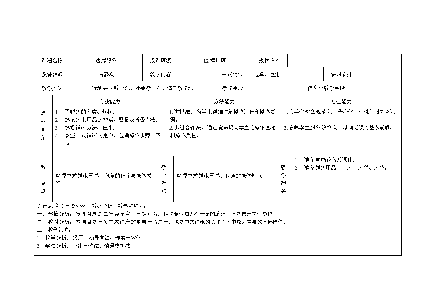 中式铺床行动导向教学模式教案.doc