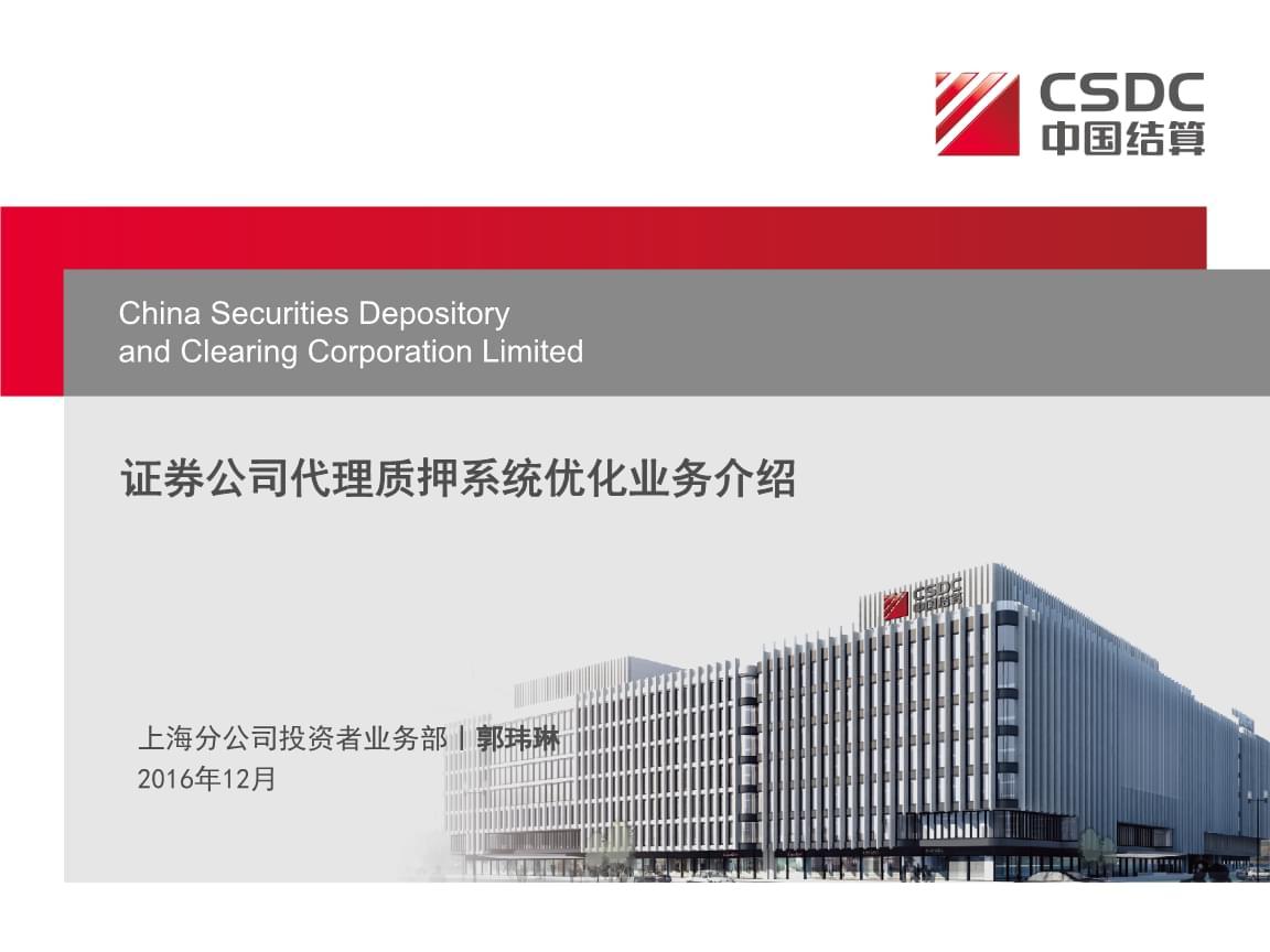 券商代理质押业务介绍-中国登记结算有限责任公司.ppt