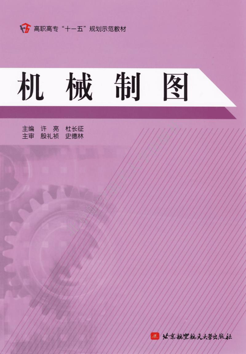 机械制图(第2版).pdf