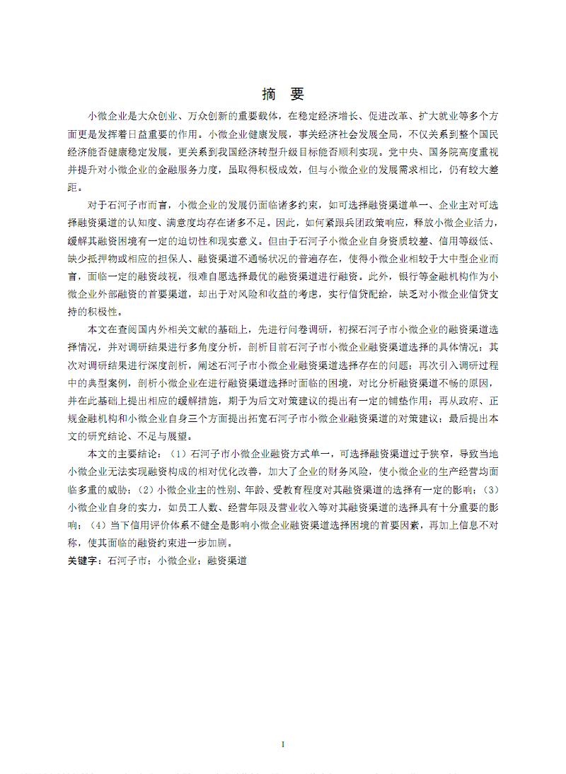新疆兵团石河子市小微企业融资渠道选择研究.pdf