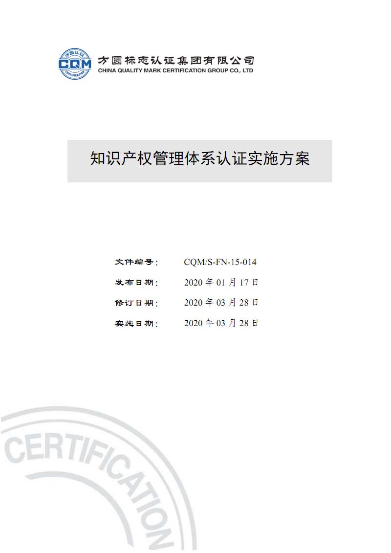 知识产权管理体系认证实施方案.PDF