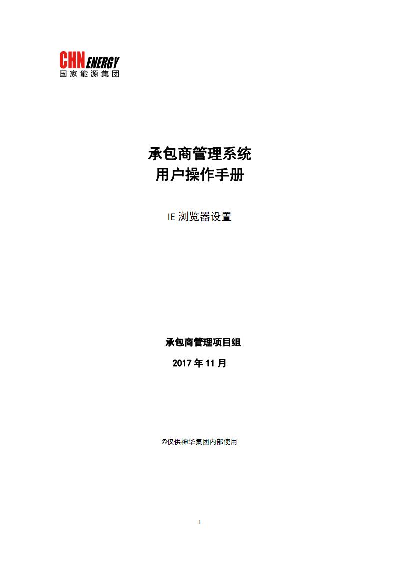 承包商管理系统.PDF