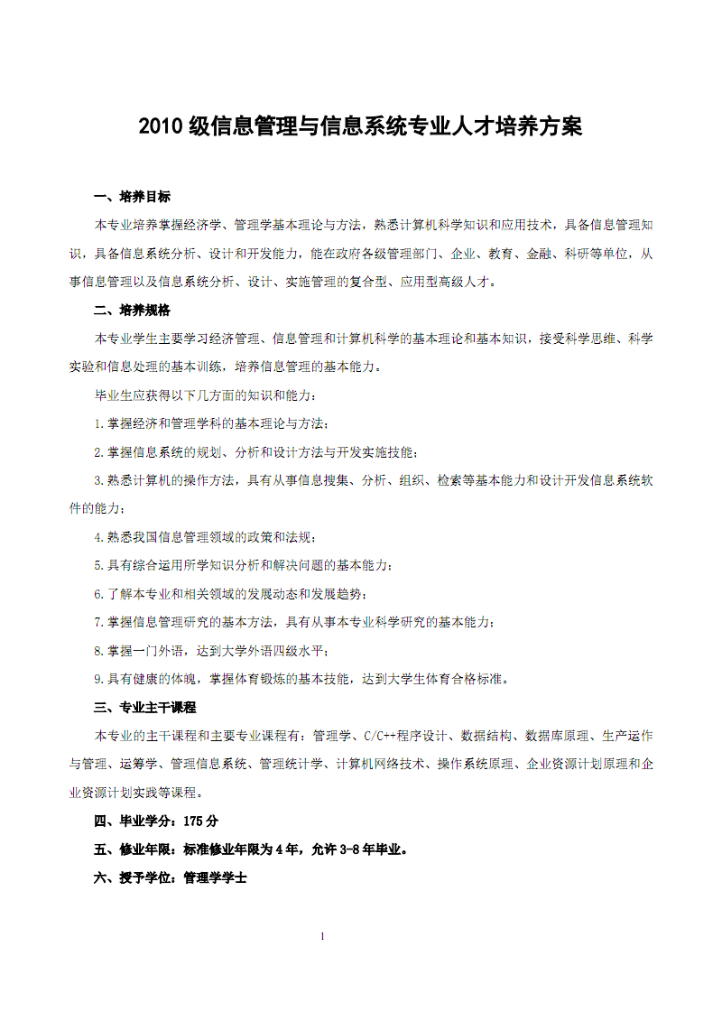 2010级信息管理与信息系统专业人才培养方案.PDF