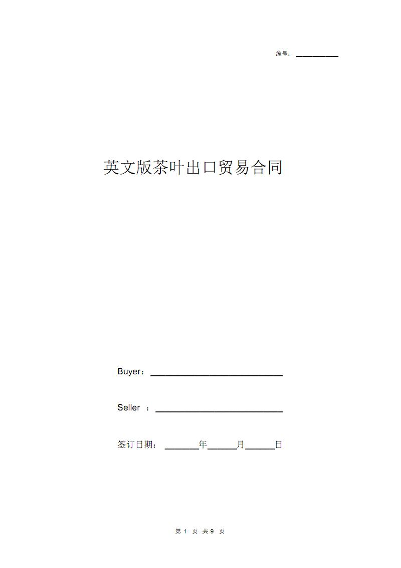英文版茶叶出口贸易合同协议书范本模板.pdf