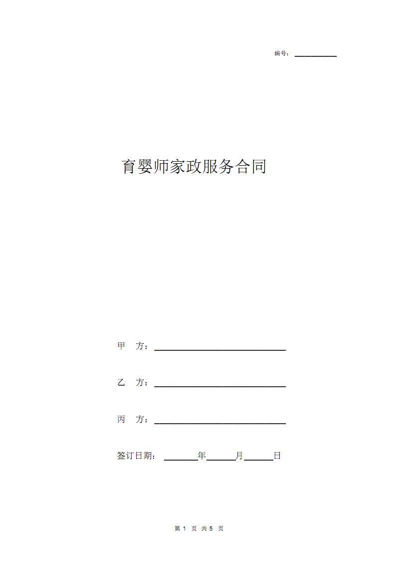 育婴师家政服务合同协议书范本模板.pdf