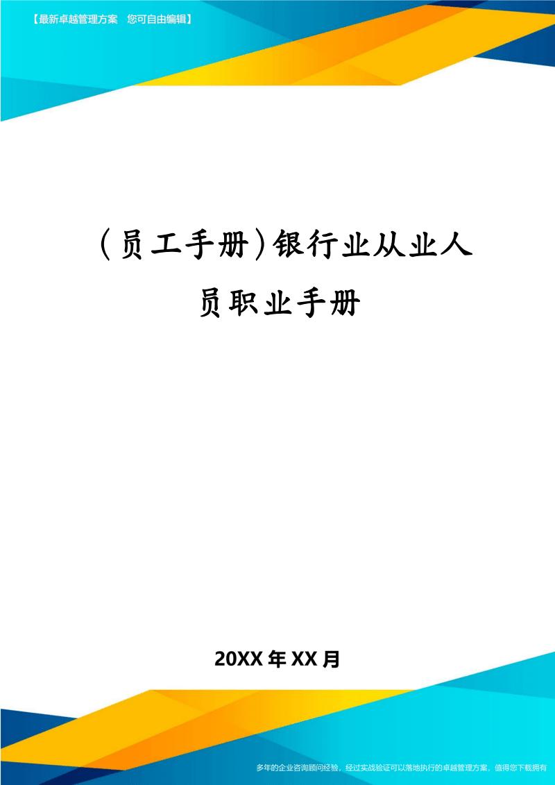 员工手册-银行业从业人员职业手册.pdf