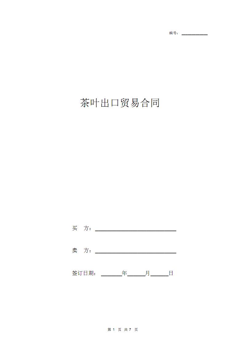 2019年茶叶出口贸易合同协议书模板范本.pdf