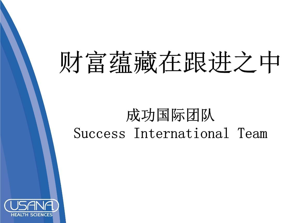 财富蕴藏在跟进之中成功国际团队SuccessInternationalTeam.ppt