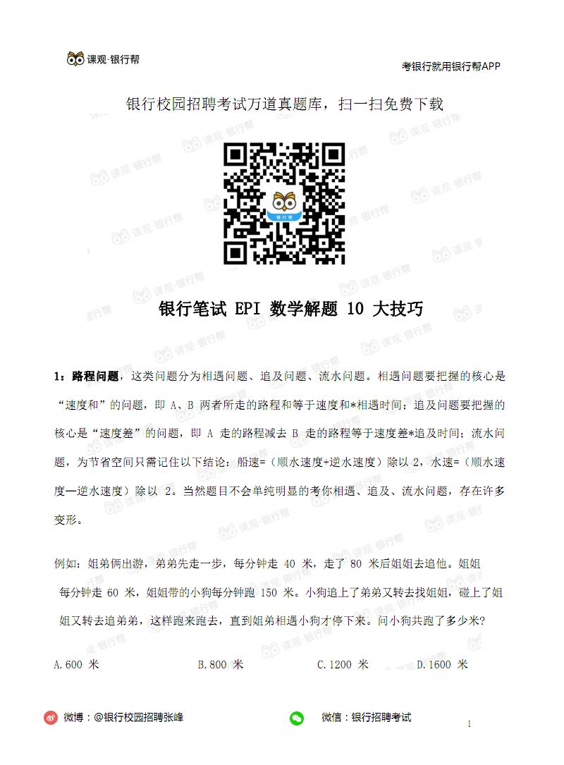 银行笔试 EPI 数学解题 10 大技巧.pdf