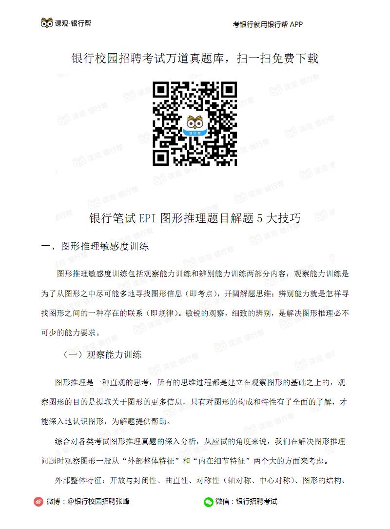 银行笔试 EPI 图形推理答题技巧.pdf