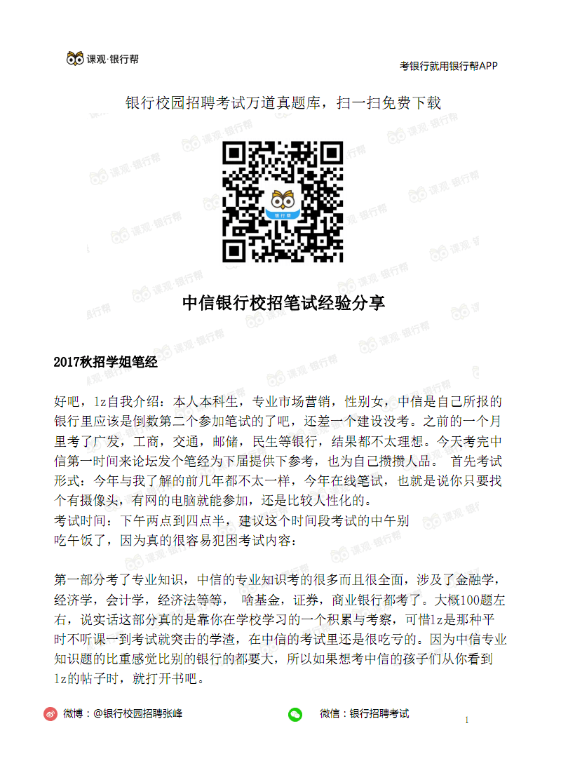 中信银行笔试经验分享.pdf