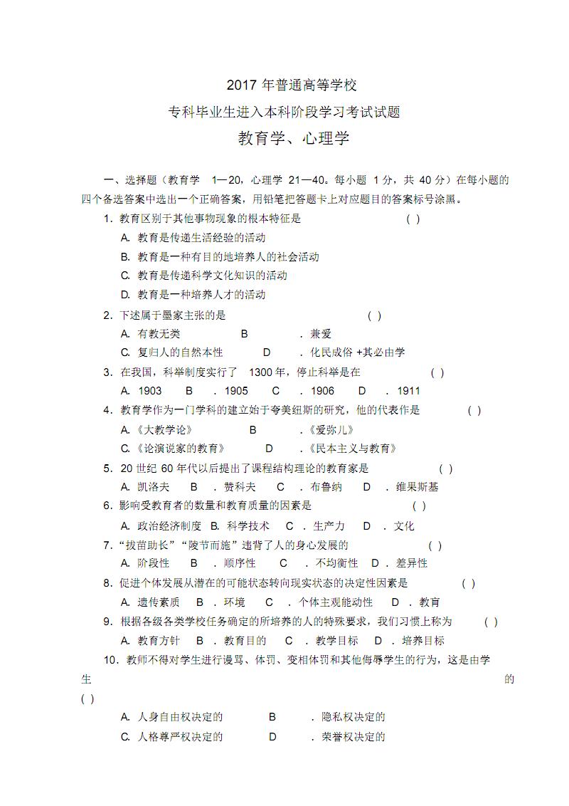 2018年河南专升本教育理论真题版.pdf