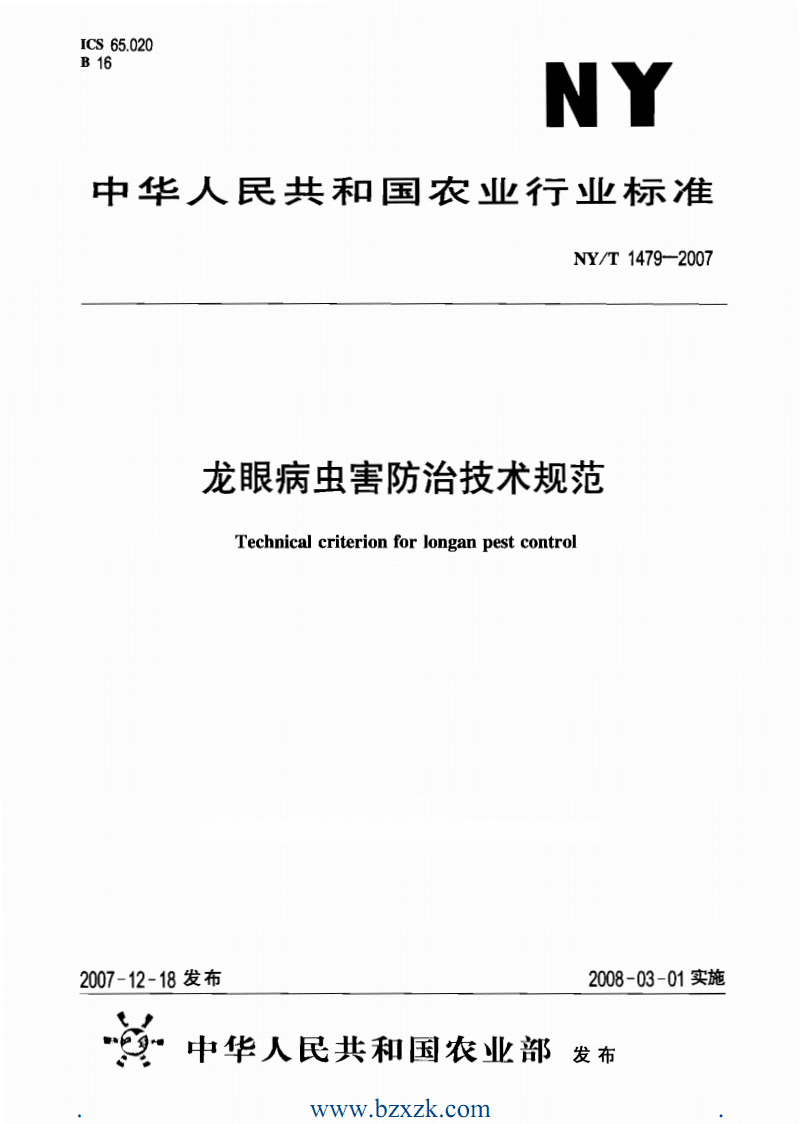 NYT1479__龙眼病虫害防治技术规范.pdf