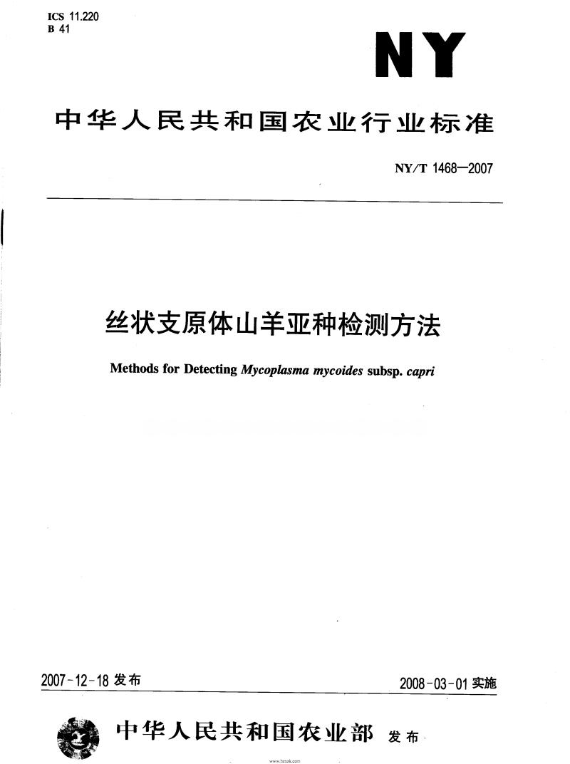 NYT1468__丝状支原体山羊亚种检测方法.pdf