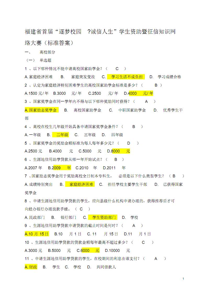 (完整版)学生资助暨征信知识网络大赛(标准答案).pdf