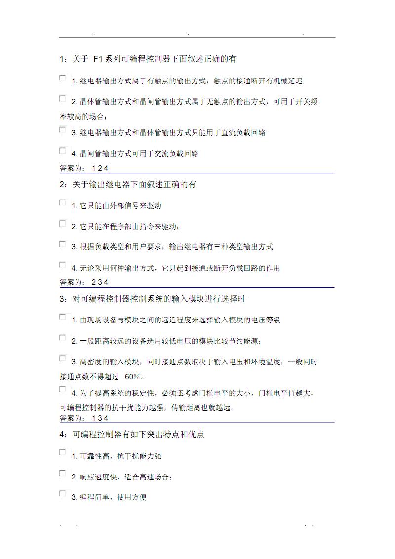 14年下可编程控制器作业-1.pdf