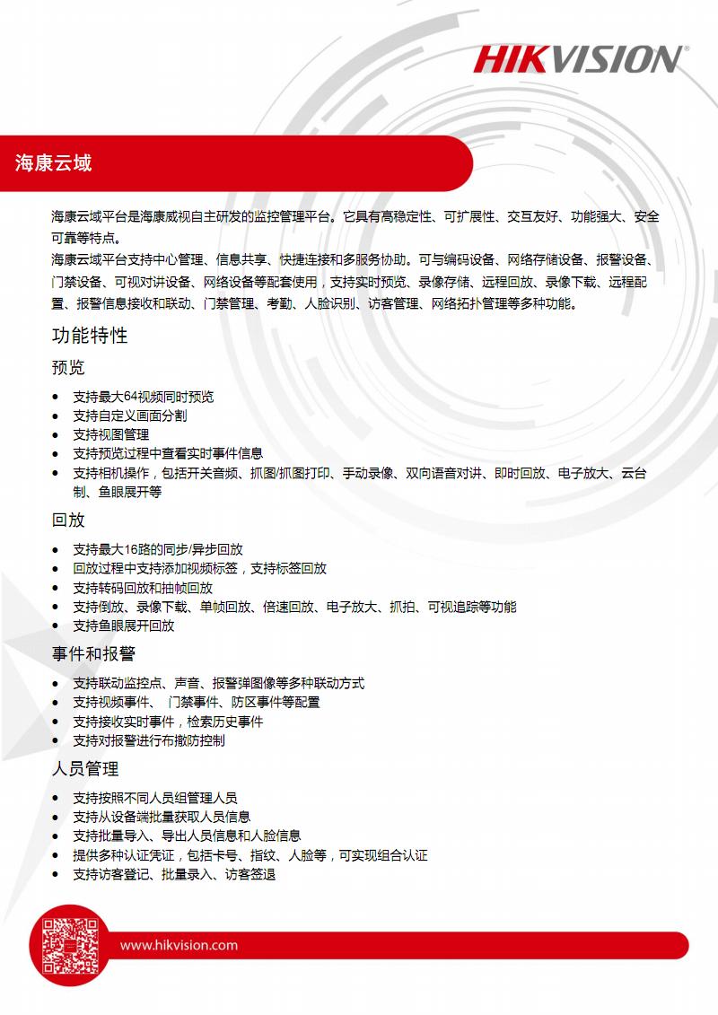 海康云域技术规格书(spec)_V1.0.0.pdf