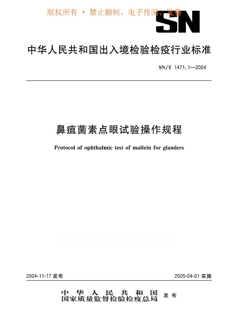SNT1471.1__鼻疽菌素点眼试验操作规程.pdf