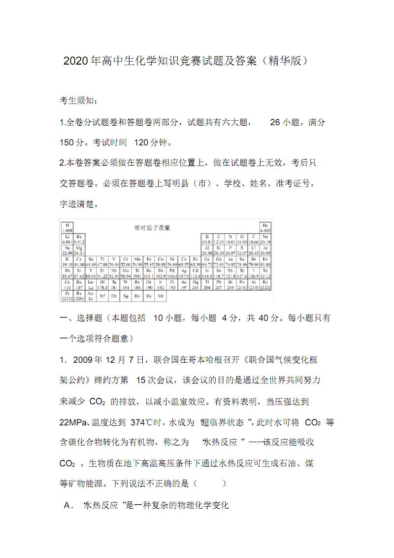 2020年高中生化学知识竞赛试题及答案(精华版).pdf