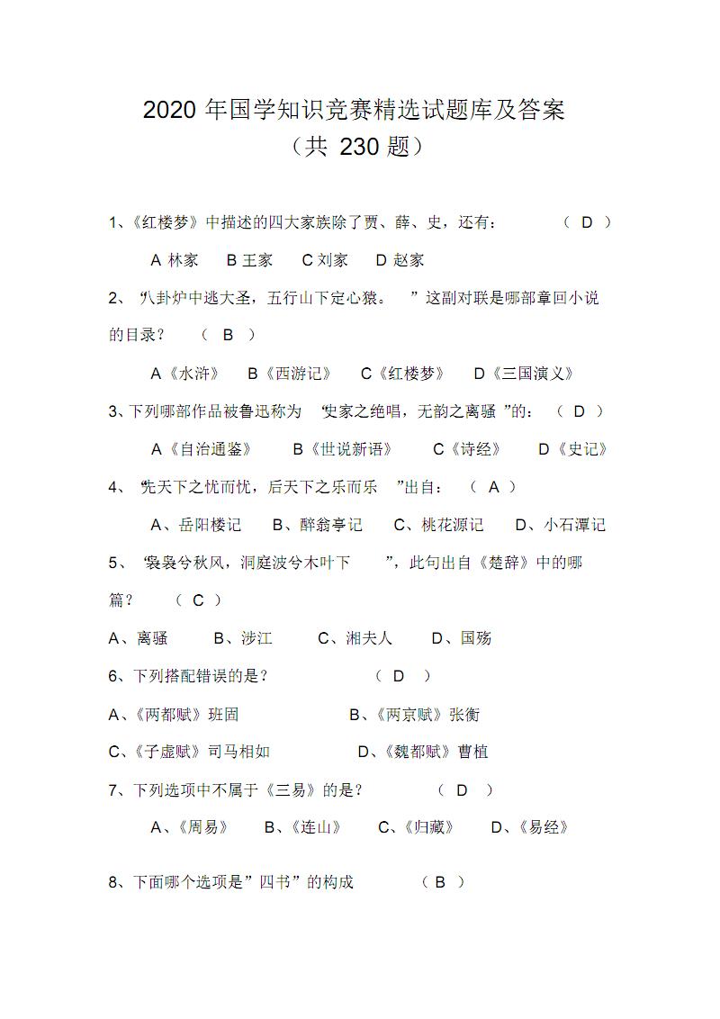 2020年国学知识竞赛精选试题库及答案(共230题).pdf