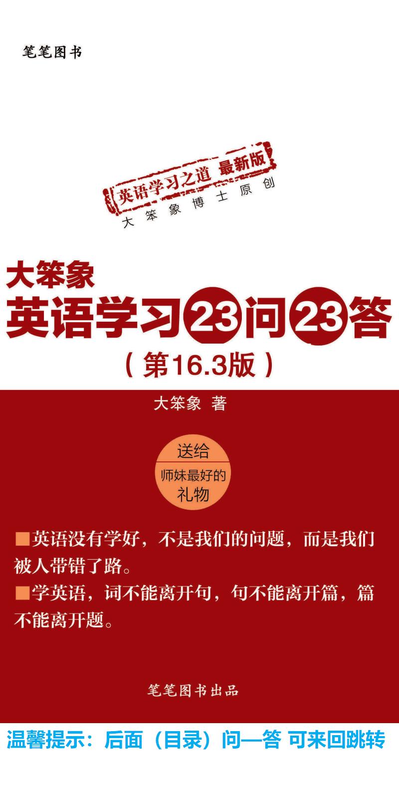 最新手机版23问23答.pdf