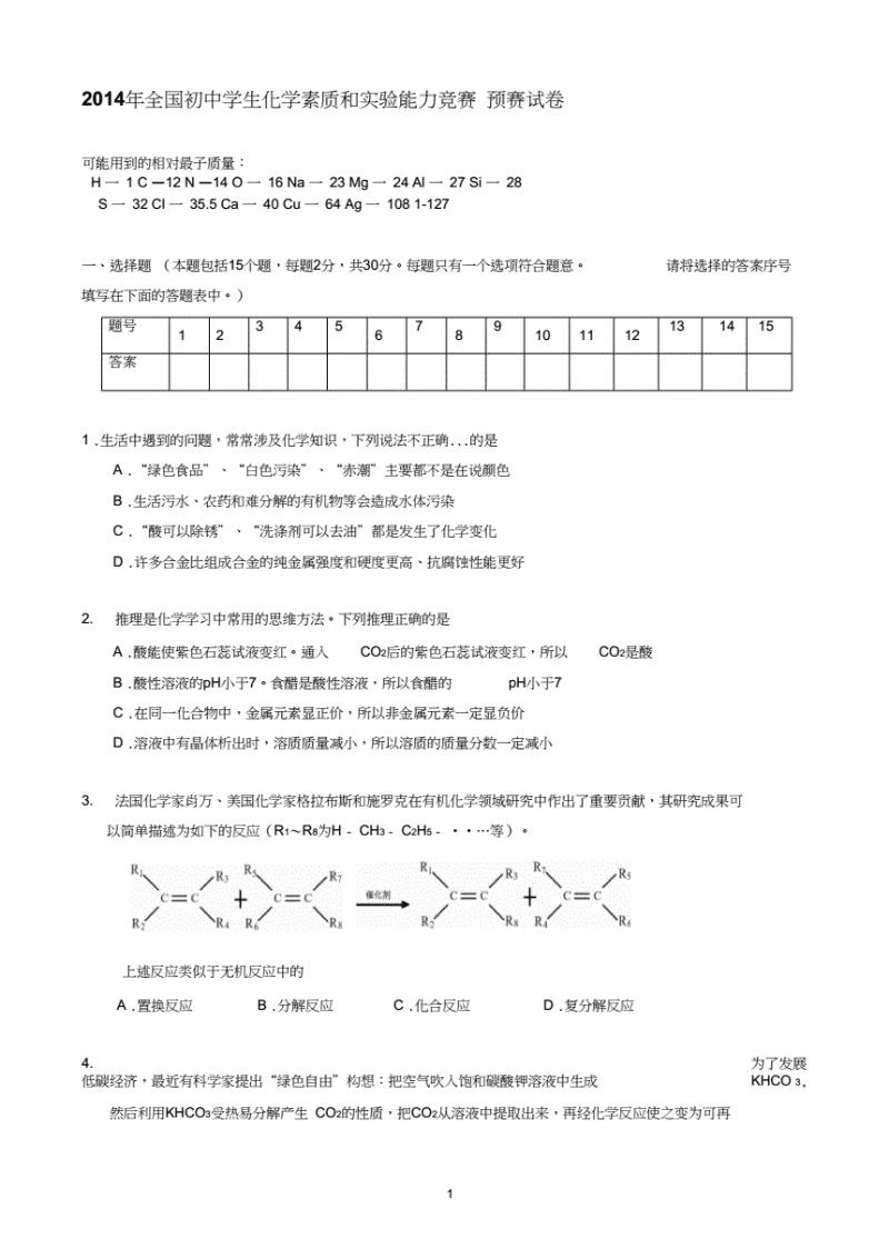 2014年全国初中学生(河南赛区)化学奥林匹克竞赛初赛试题及答案..pdf