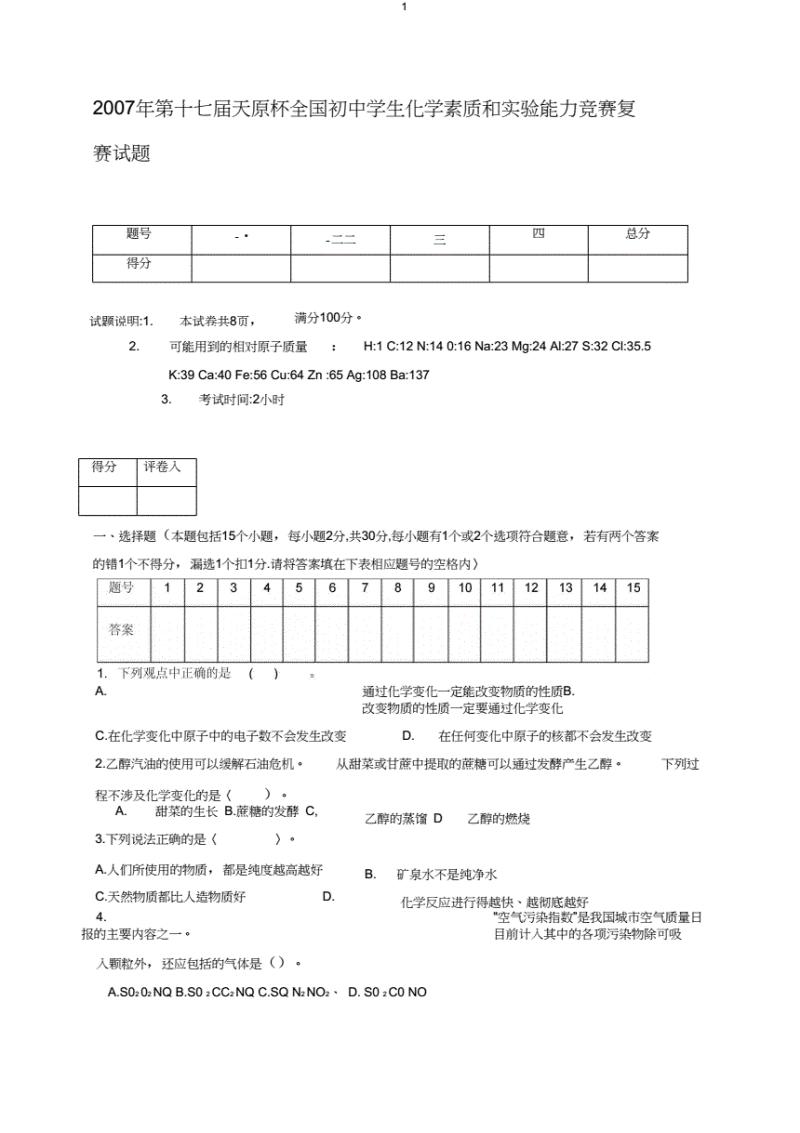 2007年第十七届天原杯全国初中奥林匹克化学竞赛复赛试题及答案..pdf