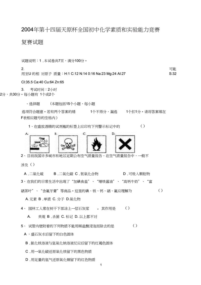 2004年第十四届天原杯全国初中奥林匹克化学竞赛试题及答案..pdf
