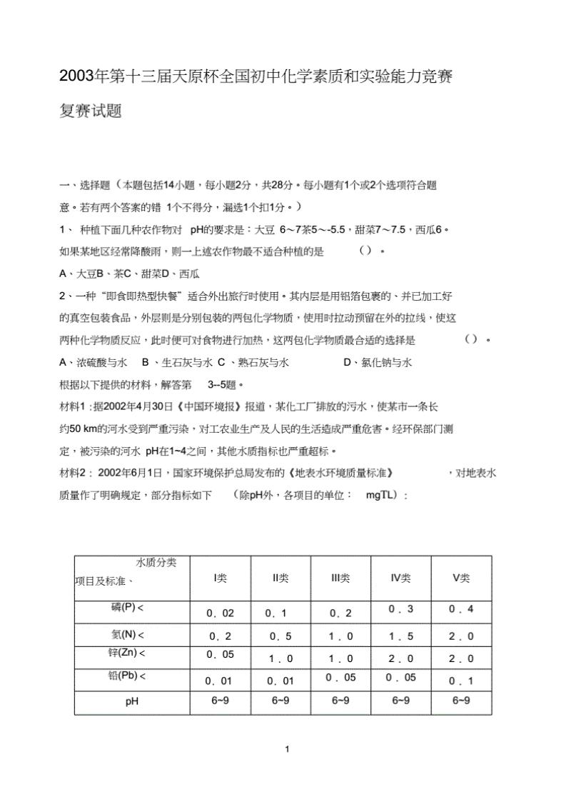 2003年第十三届天原杯全国初中奥林匹克化学竞赛试题及答案..pdf