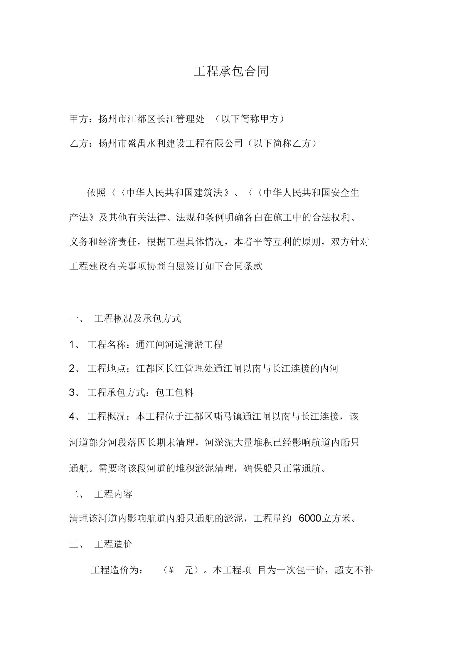 清淤工程施工合同(20200806091851).docx