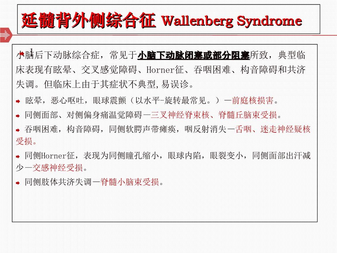 延髓背外侧综合征的康复治疗讲义.ppt