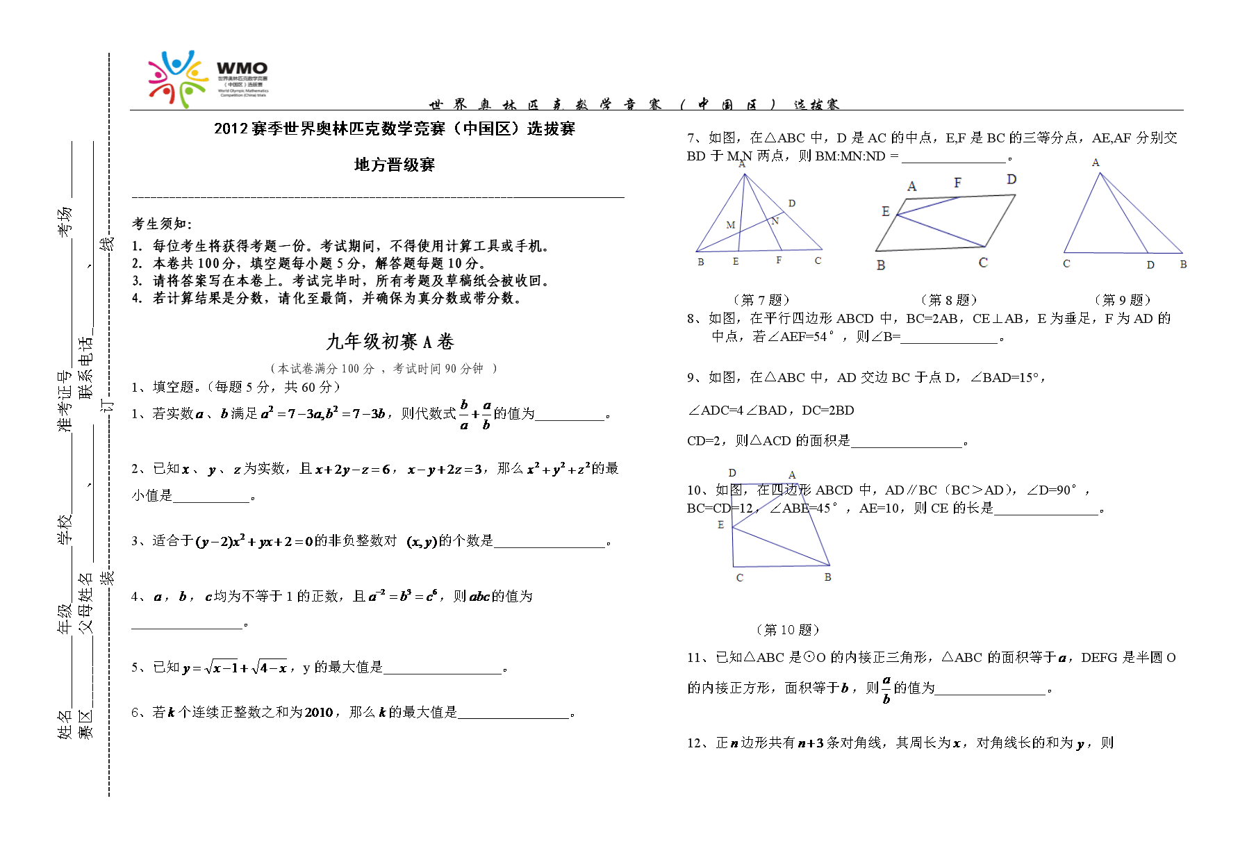 九年级地方晋级赛试题A卷(含答案).doc
