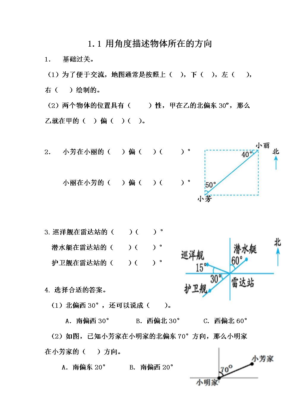 冀教版五年级上册数学全册课时练习及答案.docx