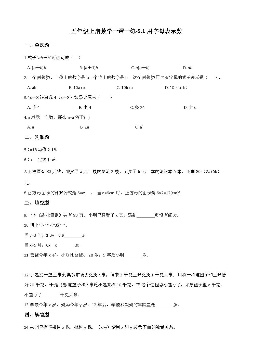 五年级上册数学一课一练用字母表示数北京版含答案.docx
