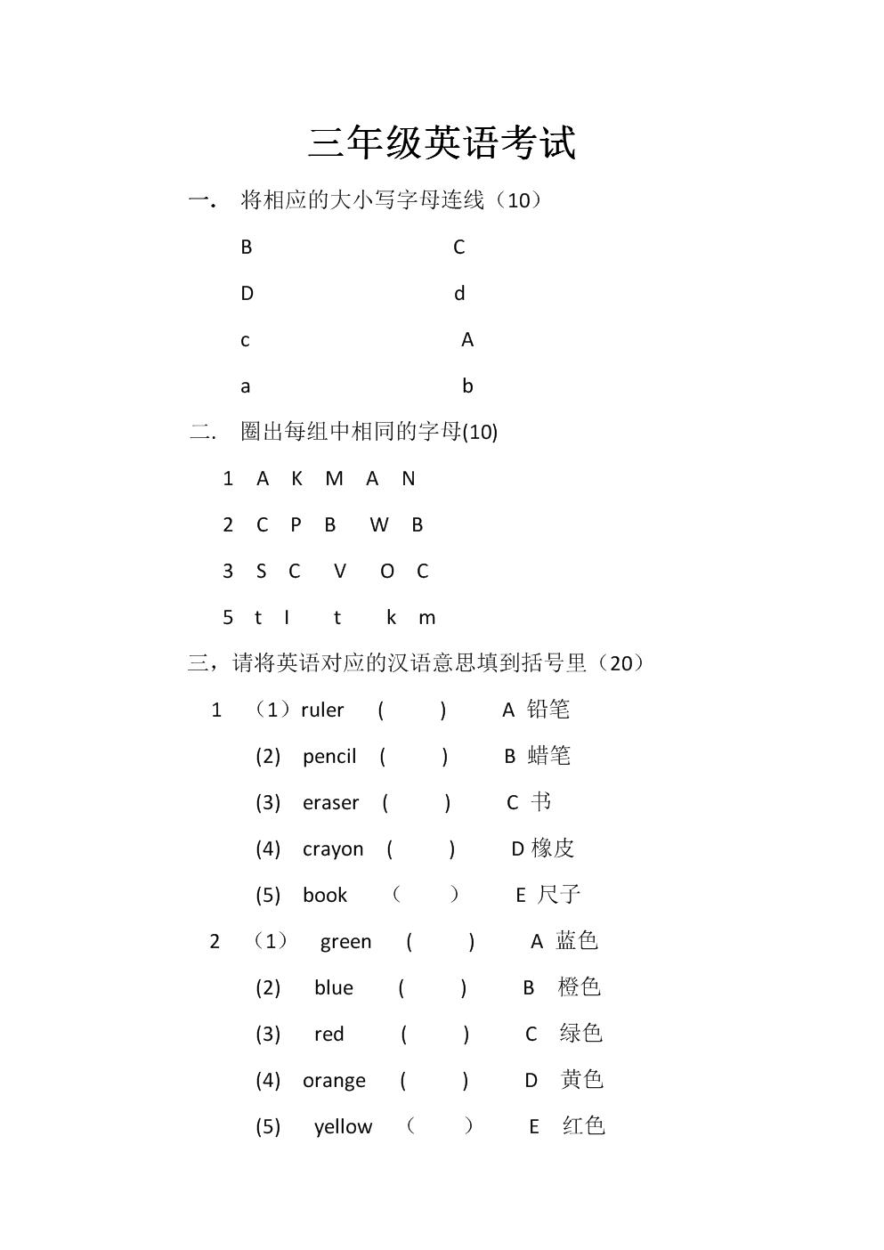 三年级上册英语试题Unit12测试卷无答案人教PEP版.docx