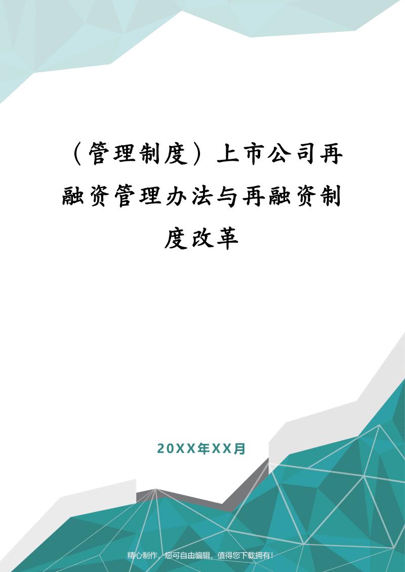 (管理制度)上市公司再融资管理办法与再融资制度改革.pdf