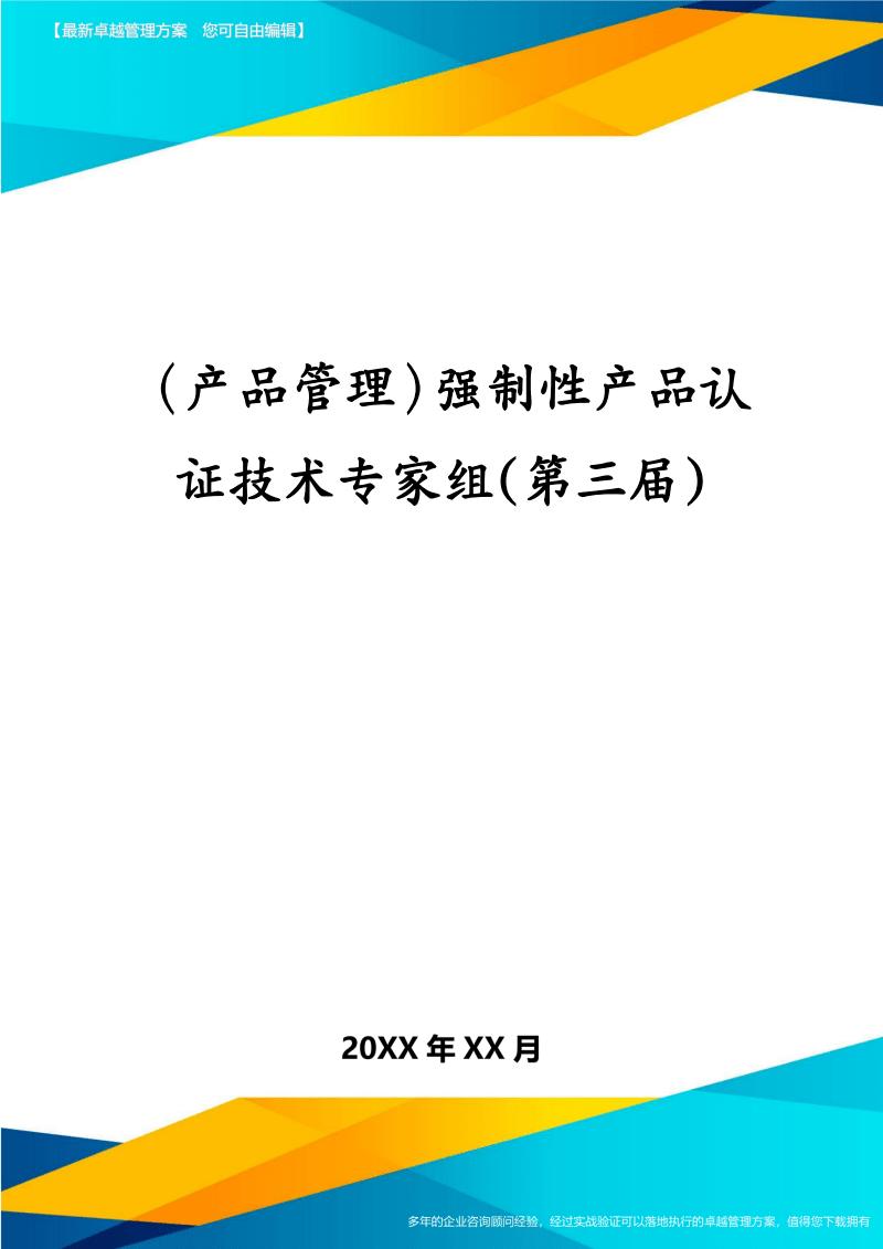 (产品管理)强制性产品认证技术专家组(第三届).pdf