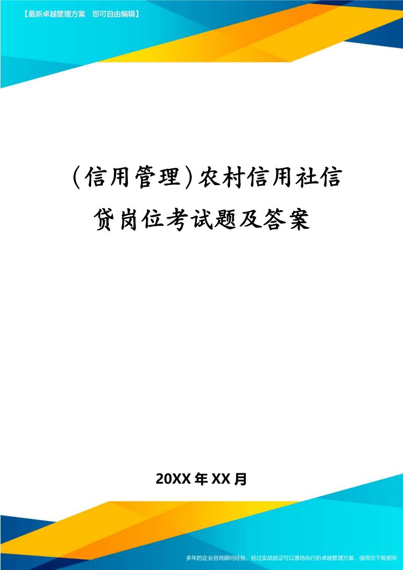 (信用管理)农村信用社信贷岗位考试题及答案.pdf