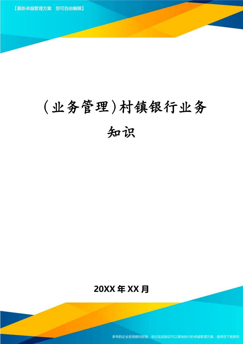 (业务管理)村镇银行业务知识.pdf