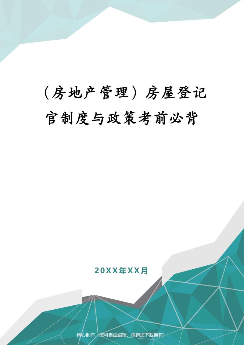 (房地产管理)房屋登记官制度与政策考前必背.pdf