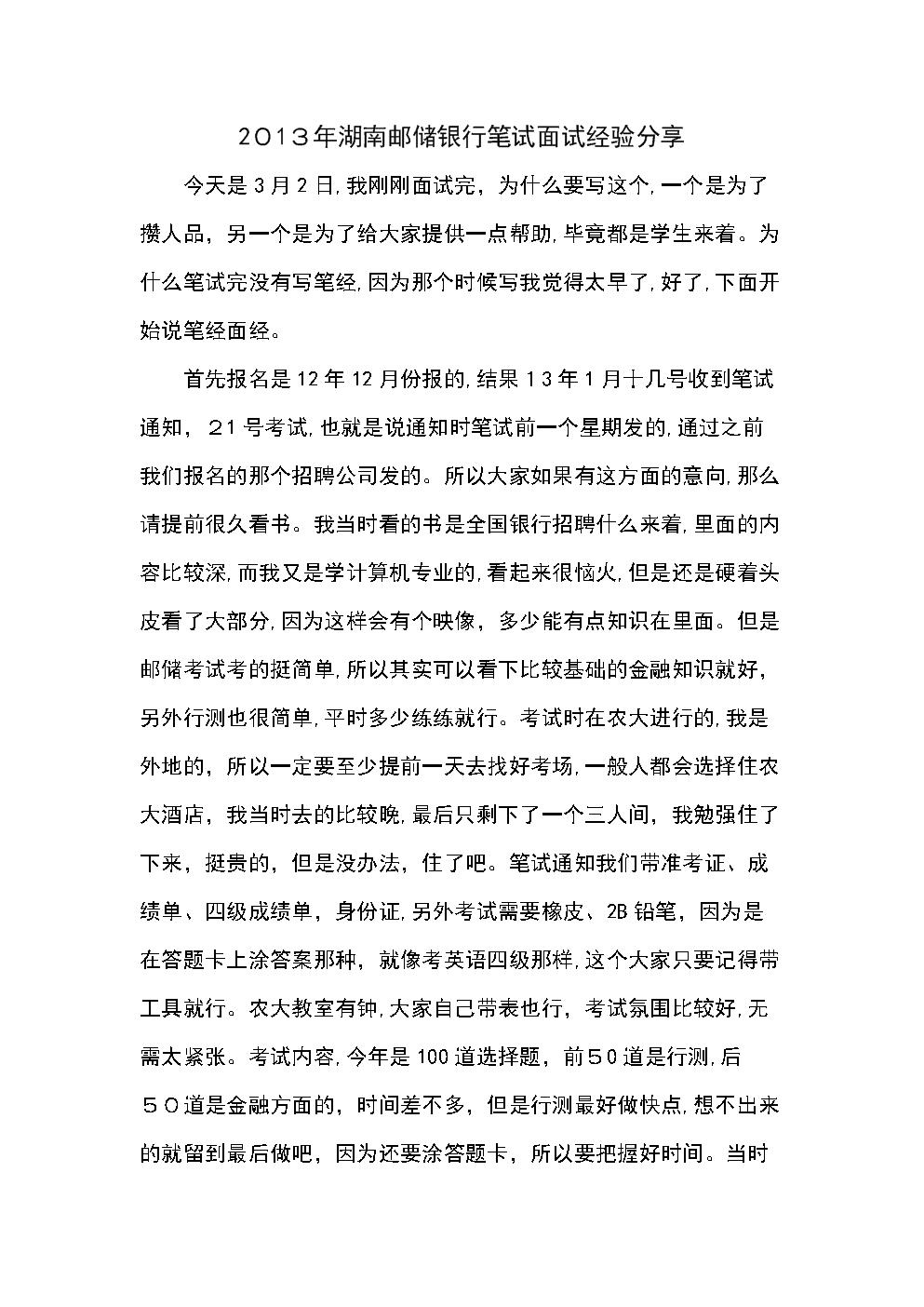 2013年湖南邮储银行笔试面试经验分享.doc