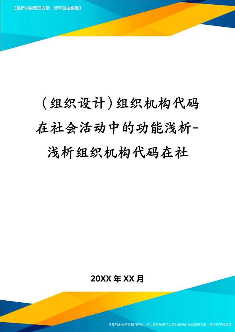 (组织设计)组织机构代码在社会活动中的功能浅析-浅析组织机构代码在社.pdf