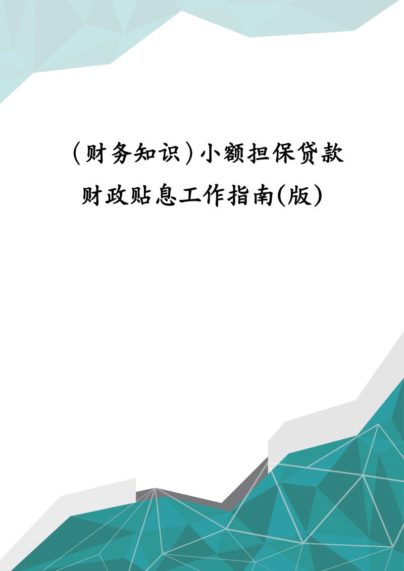 (财务知识)小额担保贷款财政贴息工作指南(版).pdf