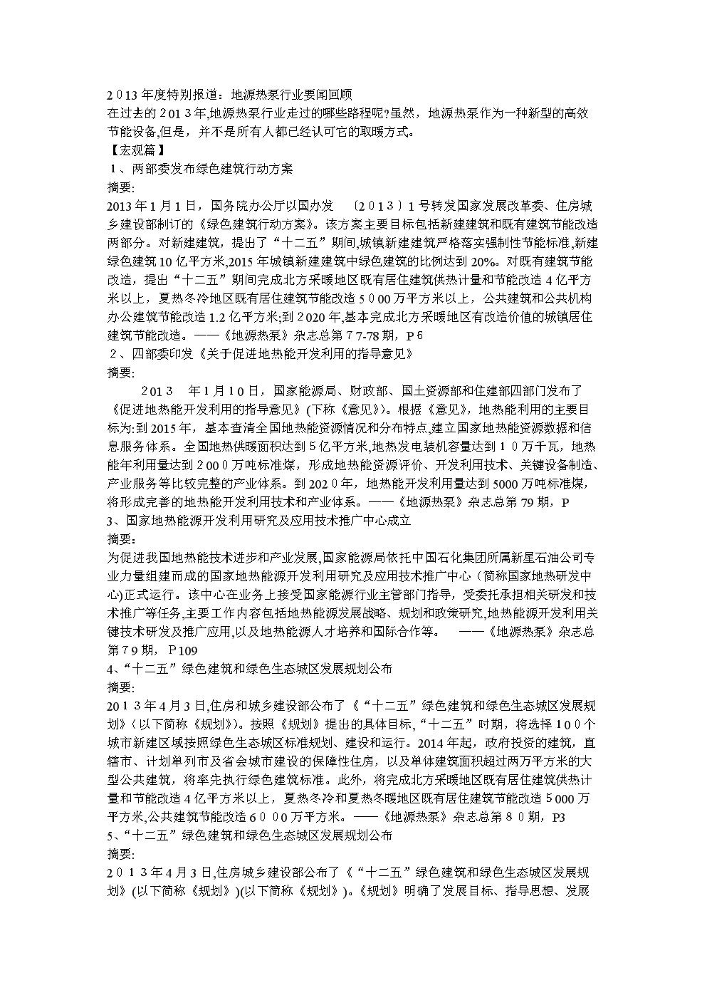 2013年度特别报道:地源热泵行业要闻回顾.doc