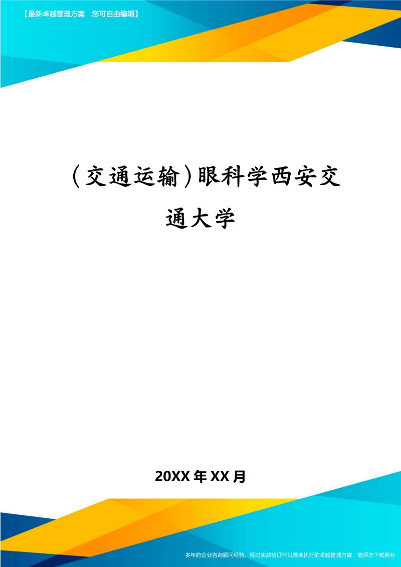 (交通运输)眼科学西安交通大学.pdf