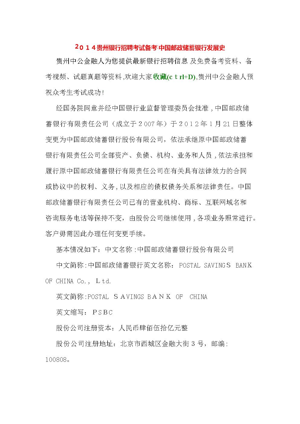 2014贵州银行招聘考试备考:中国邮政储蓄银行发展史.docx