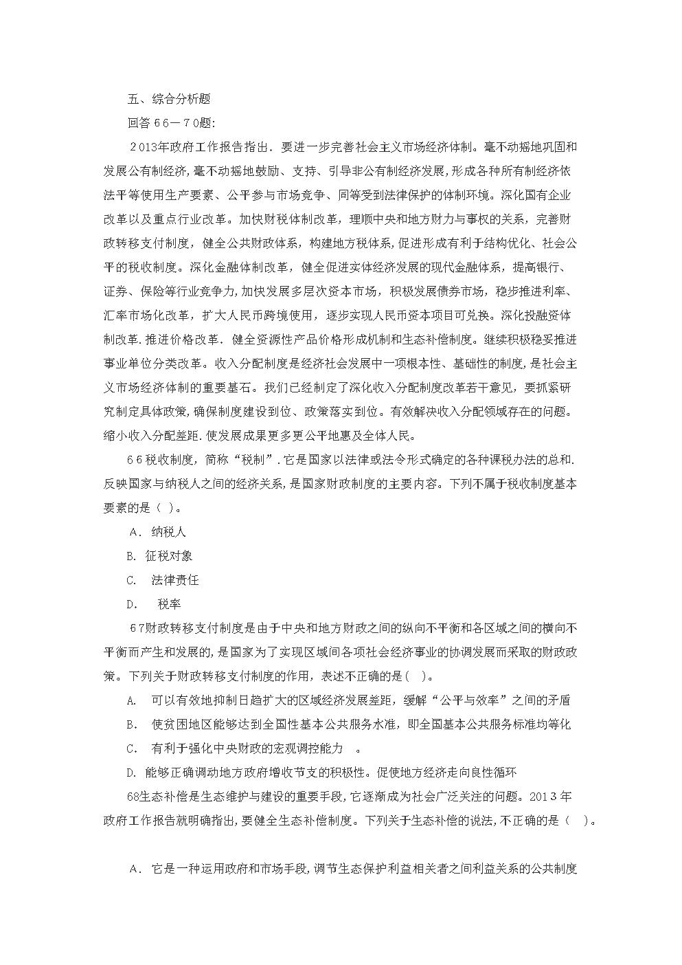 2014年白银事业单位考试每日一练模拟真题 (40).doc
