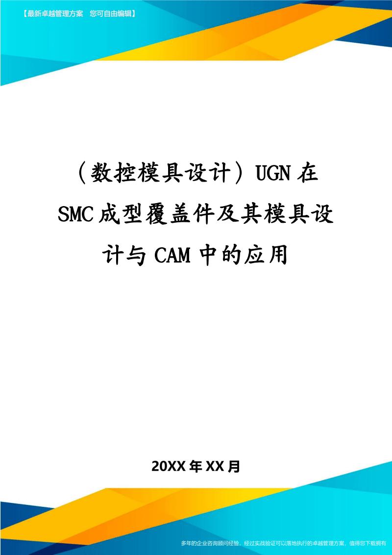 (数控模具设计)UGN在SMC成型覆盖件及其模具设计与CAM中的应用.pdf