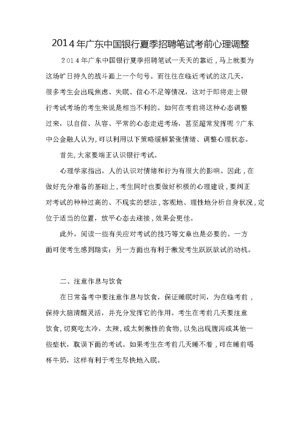 2014年广东中国银行夏季招聘笔试考前心理调整.doc